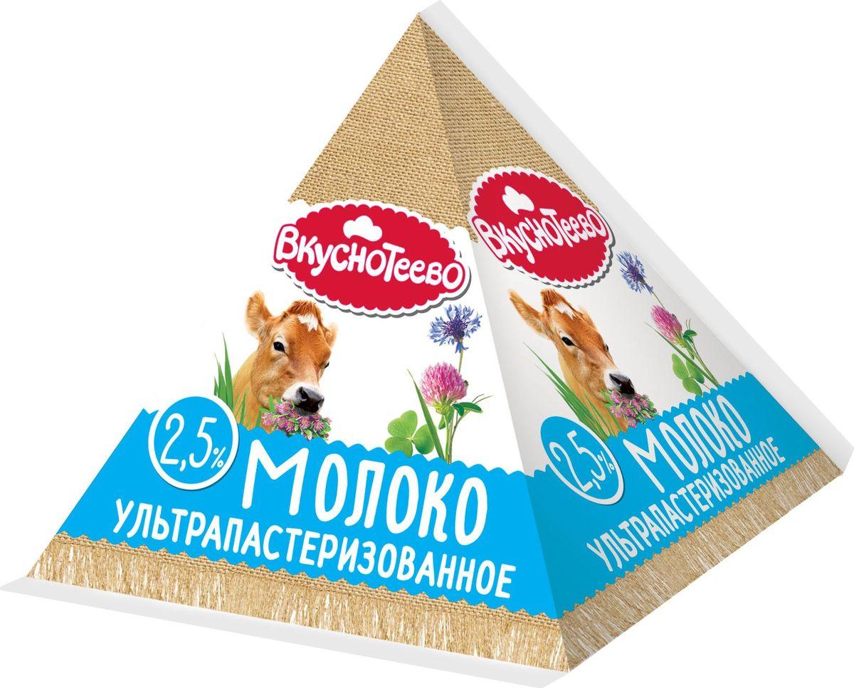 Вкуснотеево молоко ультрапастеризованное, 2,5%, 200 мл
