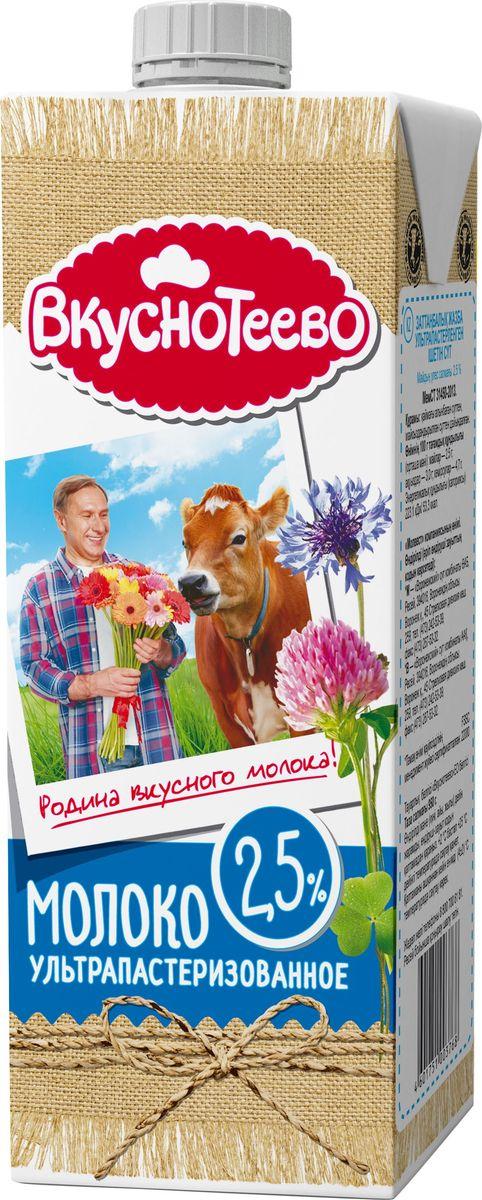Вкуснотеево молоко ультрапастеризованное, 2,5%, 950 г Вкуснотеево