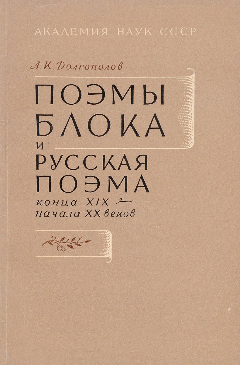 Долгополов Л. Поэмы Блока и русская поэма конца XIX начала XX веков