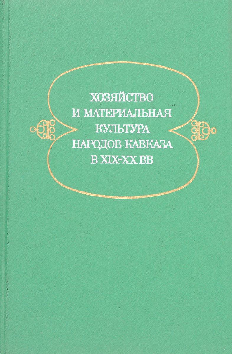 Хозяйство и материальная культура народов Кавказа в XIX-XX вв.