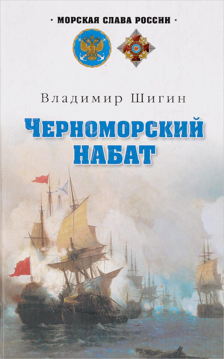все цены на Владимир Шигин Черноморский набат онлайн