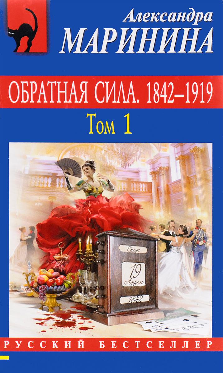 Александра Маринина Обратная сила. В 3 томах. Том 1. 1842 - 1919