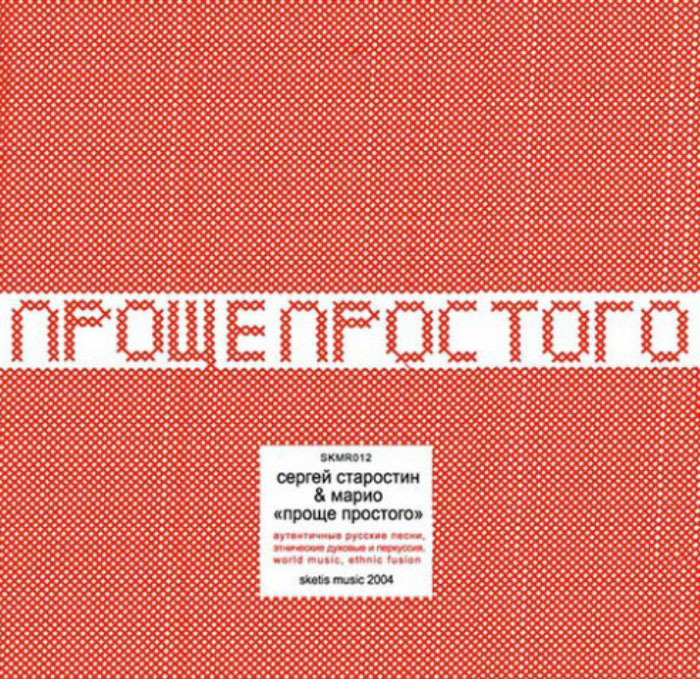 Сергей Старостин,Марио Сергей Старостин & Марио. Проще простого интернет – проще простого 2 е изд