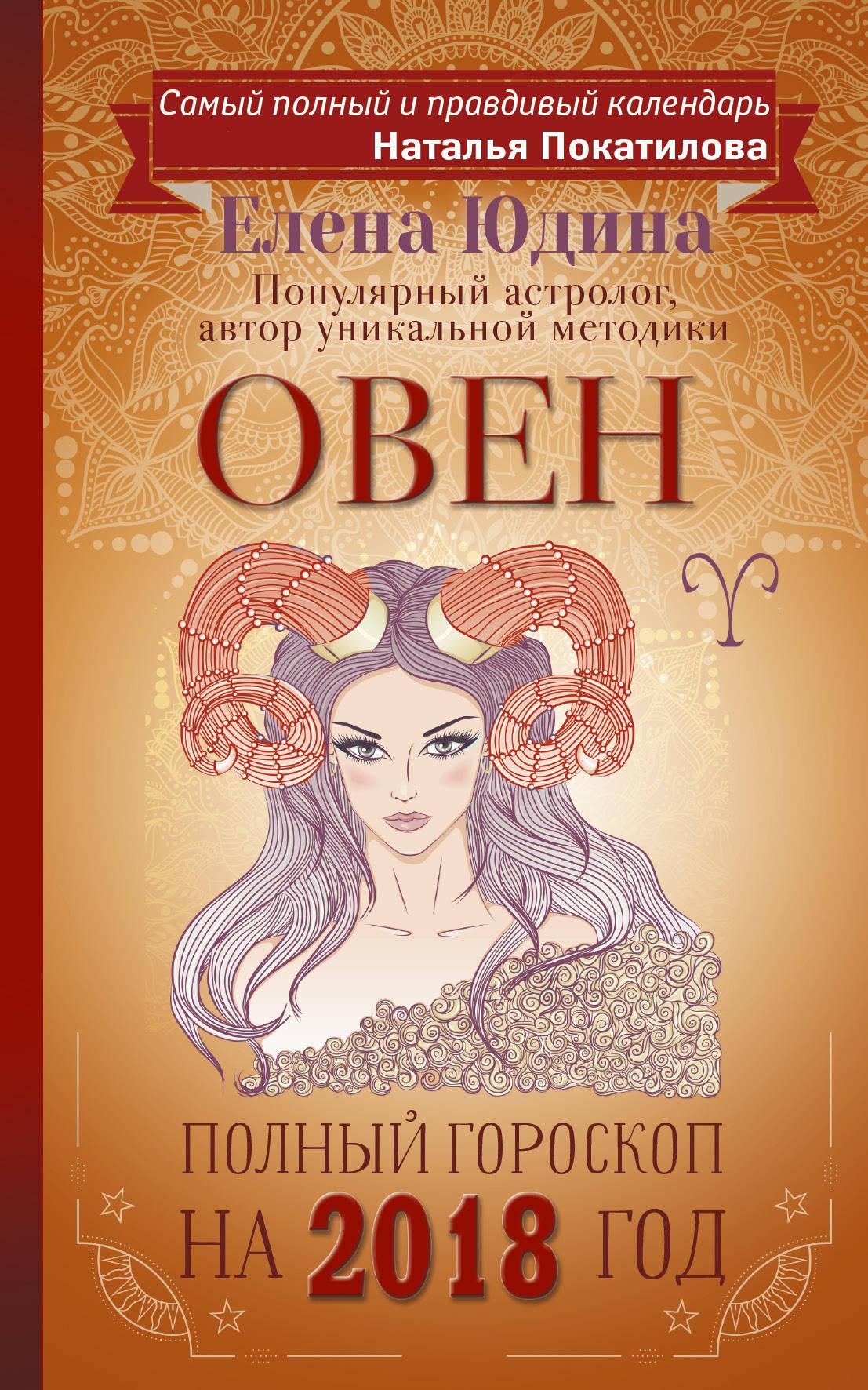 Елена Юдина Овен. Полный гороскоп на 2018 год