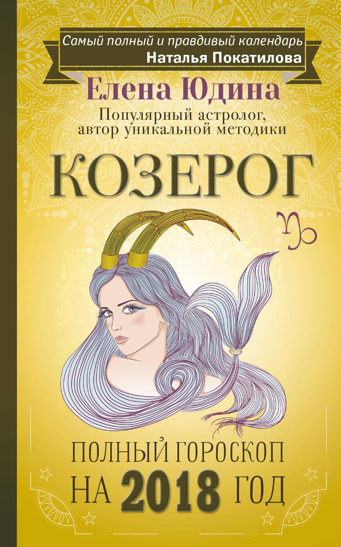 Елена Юдина Козерог. Полный гороскоп на 2018 год