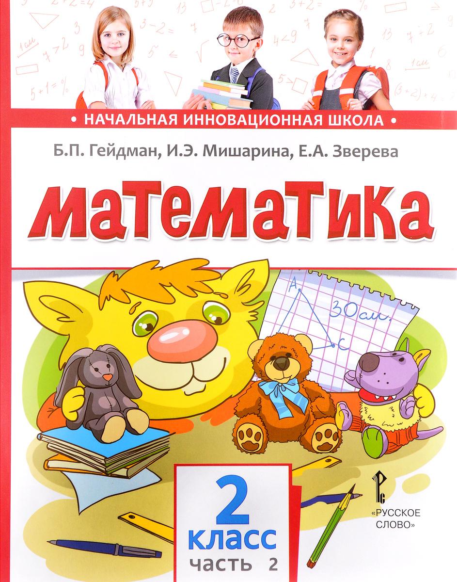 Б. П. Гейдман, И. Э. Мишарина, Е. А. Зверева Математика. 2 класс. Учебное издание. В 2 частях. Часть 2 б п гейдман и э мишарина е а зверева математика 2 класс учебное издание в 2 частях часть 2
