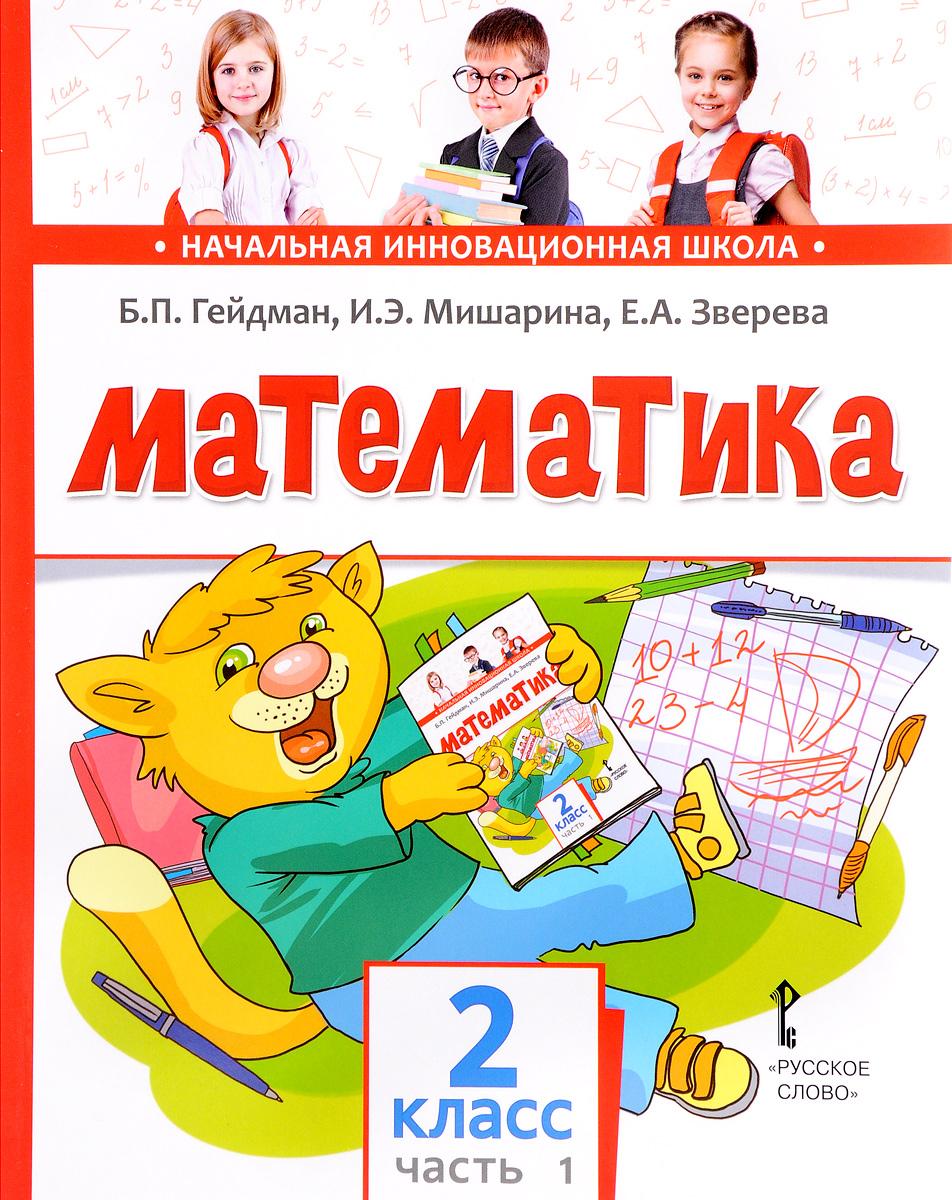 все цены на Б. П. Гейдман, И. Э. Мишарина, Е. А. Зверева Математика. 2 класс. Учебное издание. В 2 частях. Часть 1 онлайн