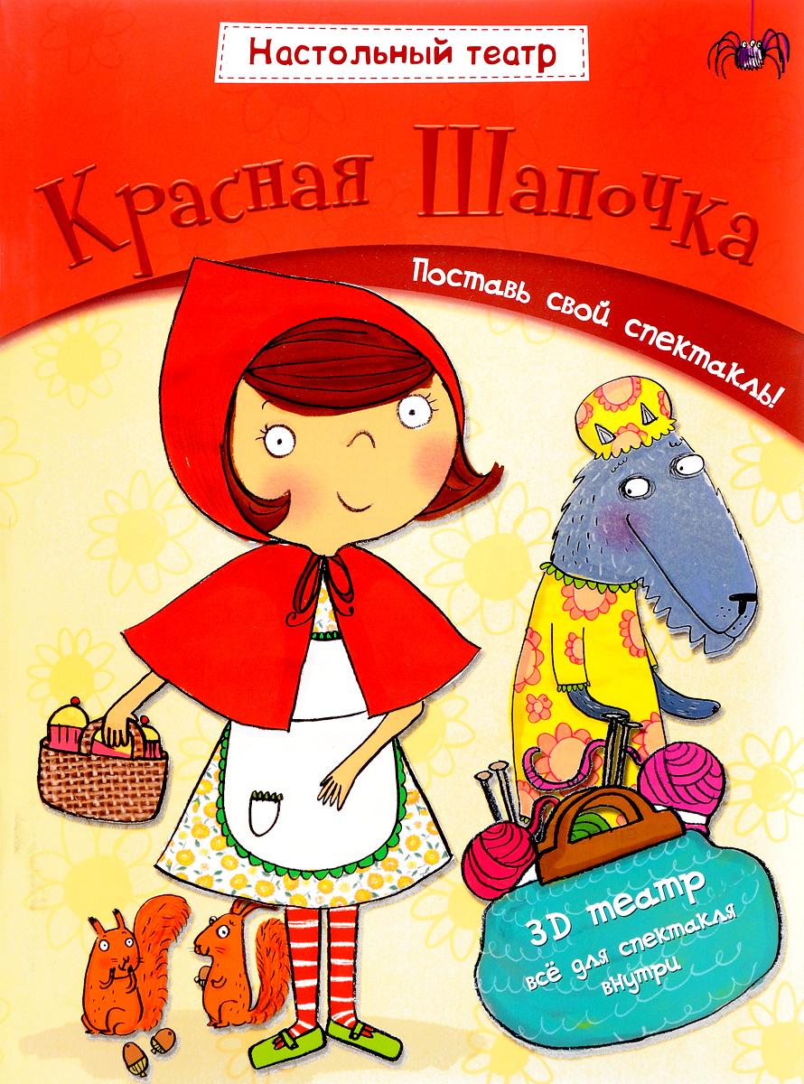 Джем Купер Красная шапочка. Настольный театр
