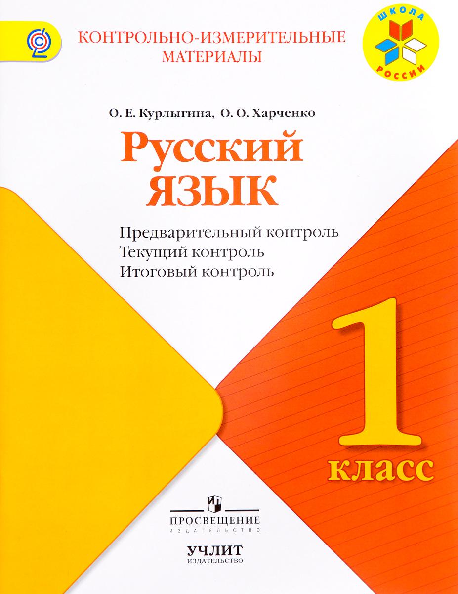 О. Е. Курлыгина, О. О. Харченко Русский язык. 1 класс. Предварительный контроль, текущий контроль, итоговый контроль недорого