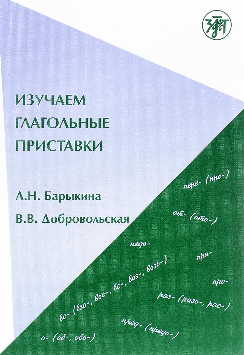 А. Н. Барыкина, В. В. Добровольская Изучаем глагольные приставки. Учебное пособие