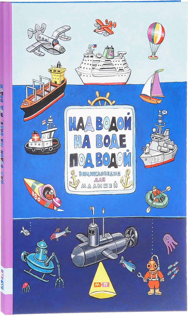 Николай Ватагин Над водой, на воде, под водой. Энциклопедия для малышей