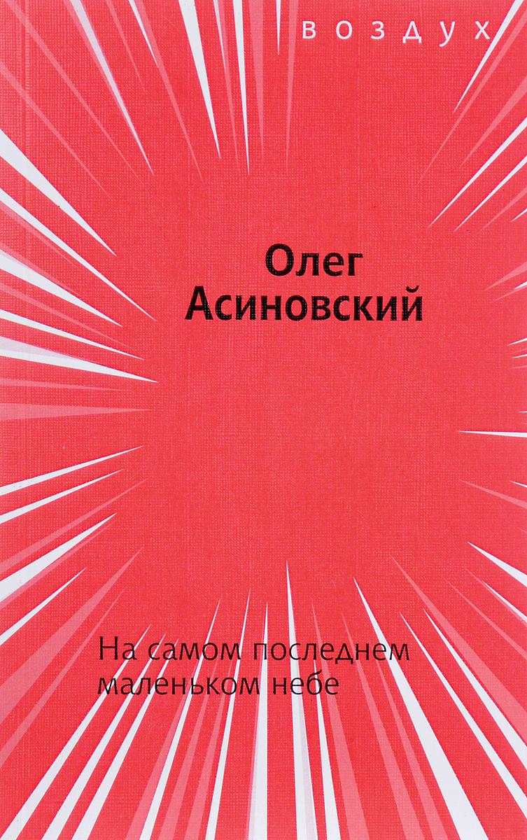 Олег Асиновский На самом последнем маленьком небе