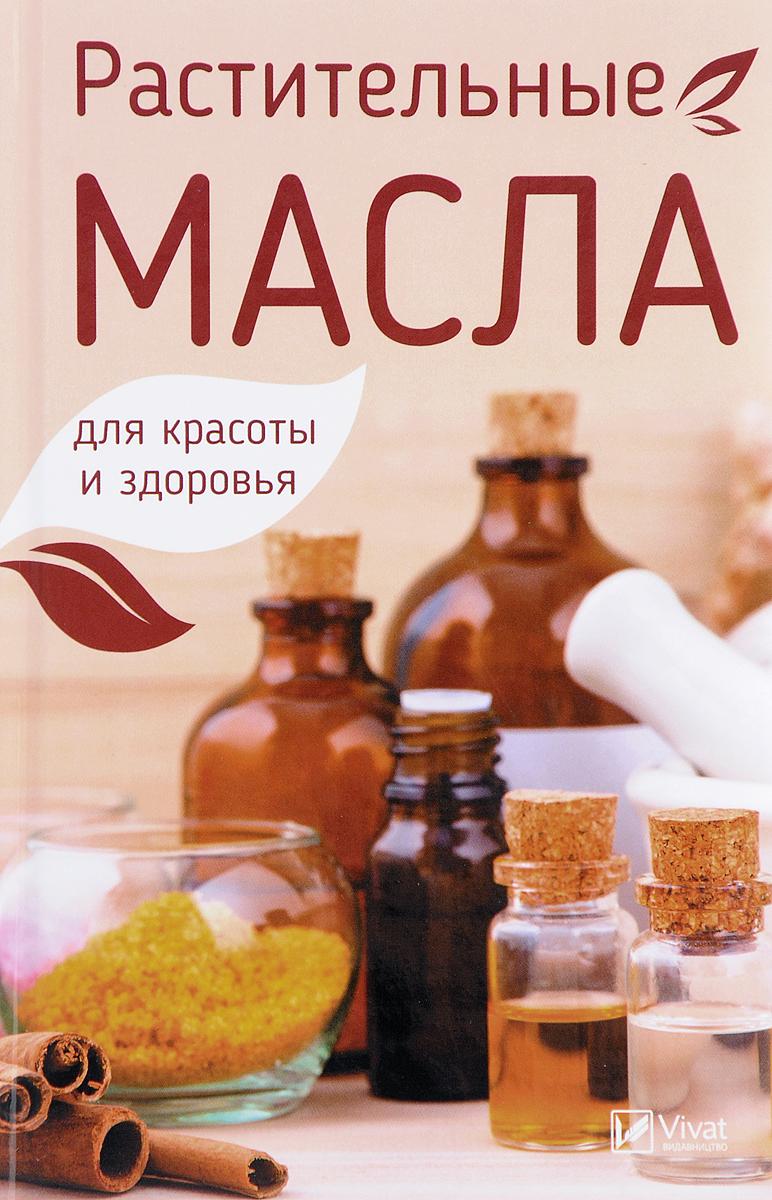 Марина Романова Растительные масла для красоты и здоровья