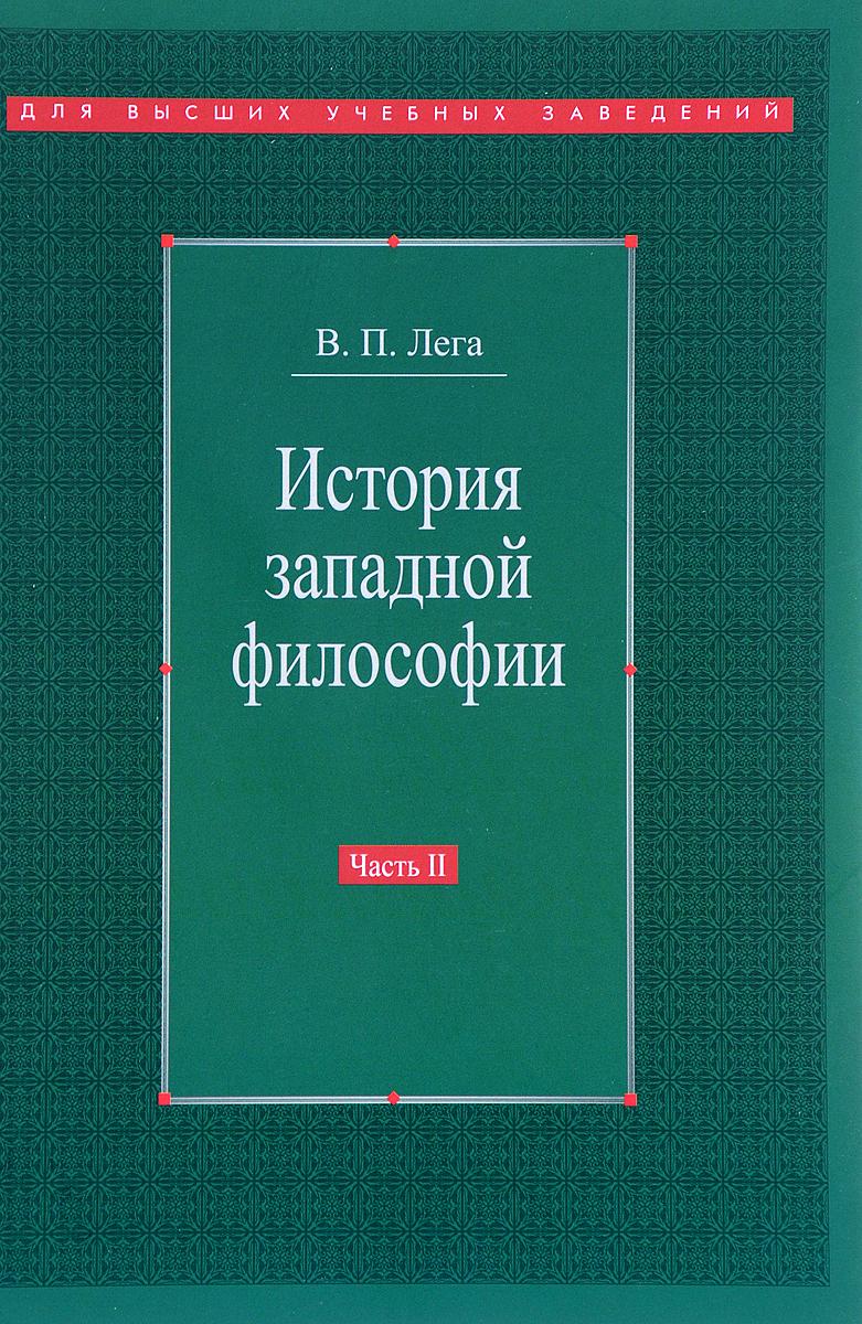 В. П. Лега История западной философии. В 2 частях. Часть 2. Новое время. Современная западная философия