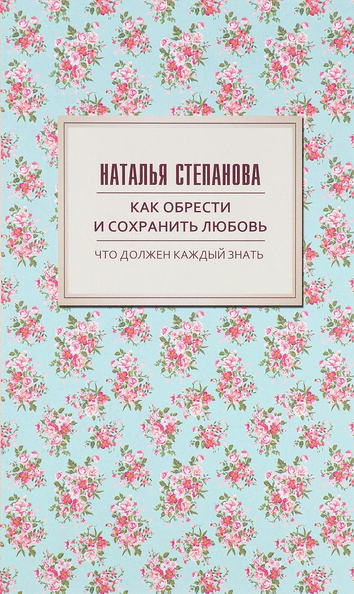 Наталья Степанова Как обрести и сохранить любовь