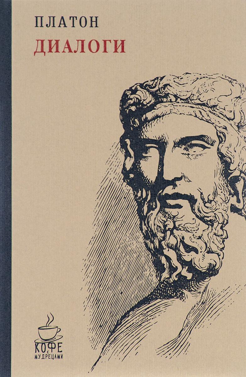 Платон Платон. Диалоги