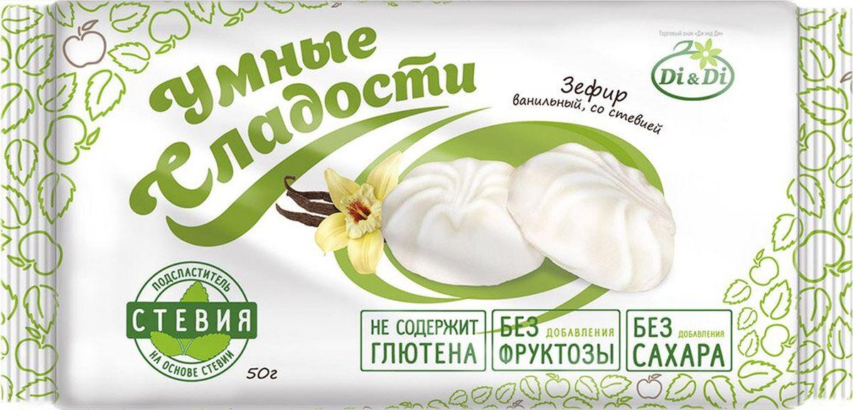 Умные сладости конфеты зефир без сахара и глютена с ароматом ванили, 50 г
