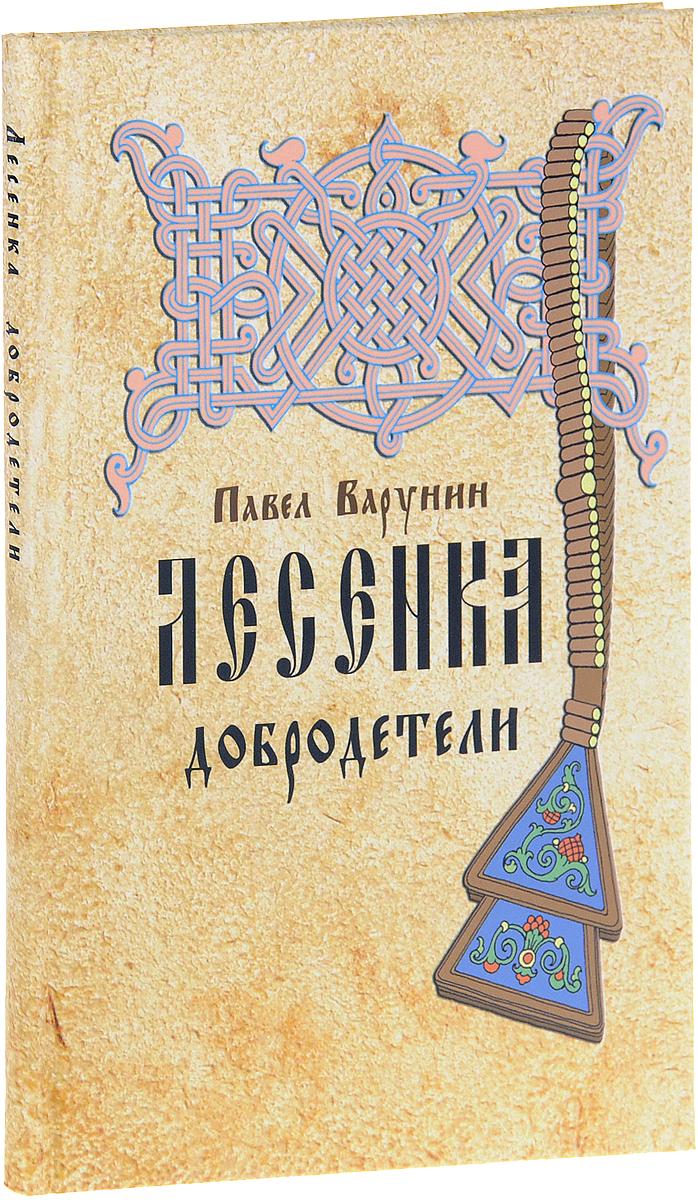 Павел Варунин Лесенка добродетели. Книжица древлеправославных детей