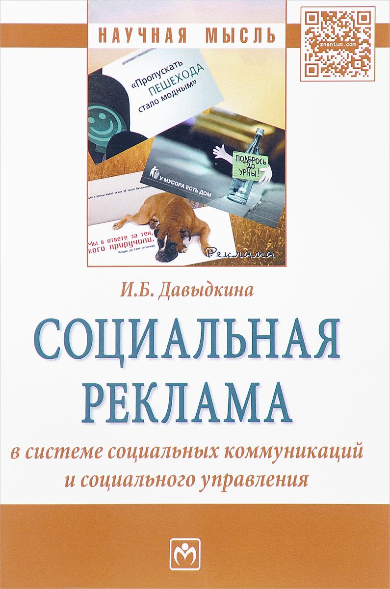 И. Б. Давыдкина Социальная реклама в системе социальных коммуникаций и социального управления. Монография