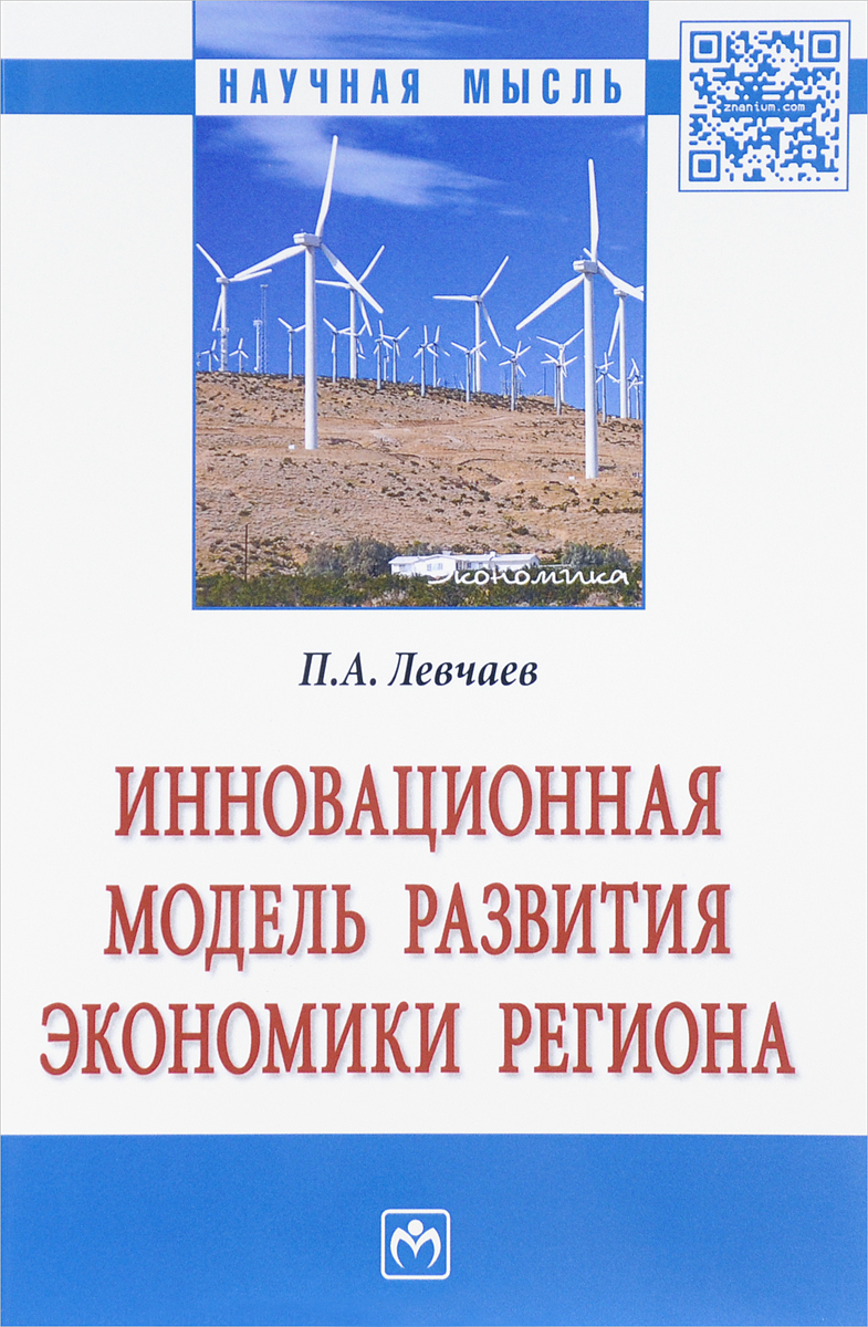 Инновационная модель развития экономики региона. Монография В монографии исследуются...