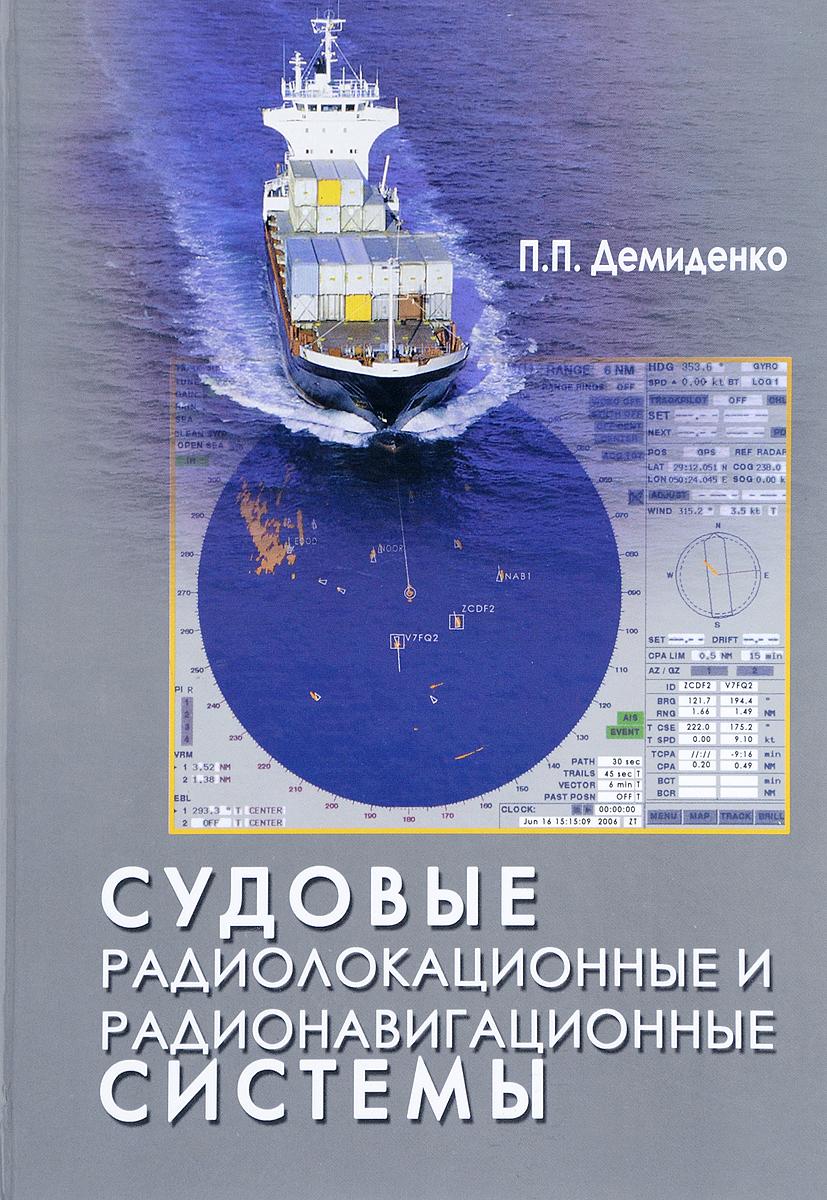 П. П. Демиденко Судовые радиолокационные и радионавигационные системы. Учебное пособие
