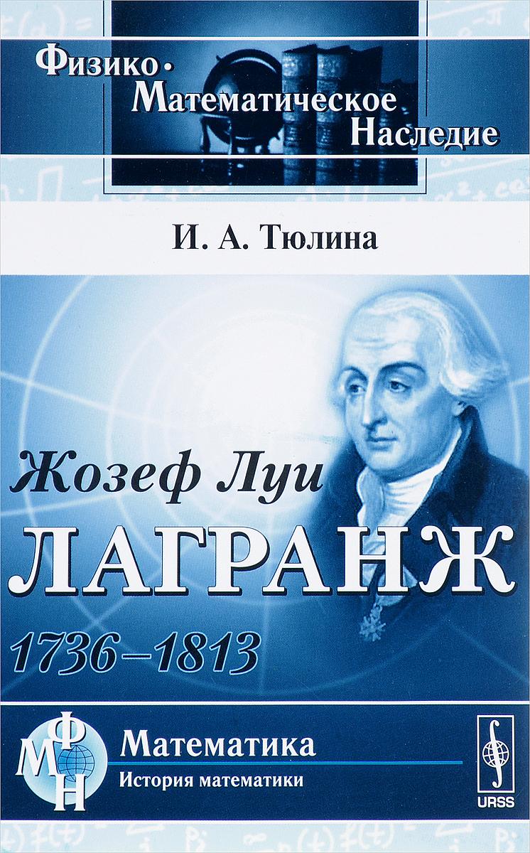 И. А. Тюлина. Жозеф Луи Лагранж: 1736-1813