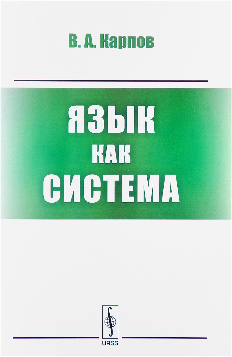 В. А. Карпов Язык как система