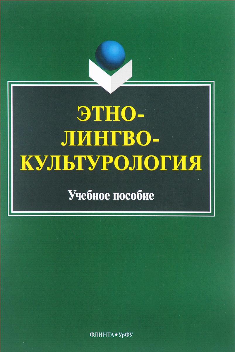 Этнолингвокультурология. Учебное пособие