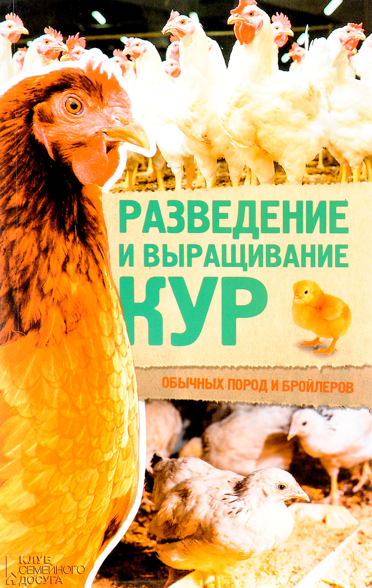 Разведение и выращивание кур обычных пород и бройлеров разведение и выращивание индюков перепелок и цесарок