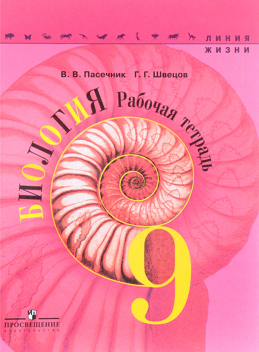 В. В. Пасечник, Г. Г. Швецов Биология. 9 класс. Рабочая тетрадь
