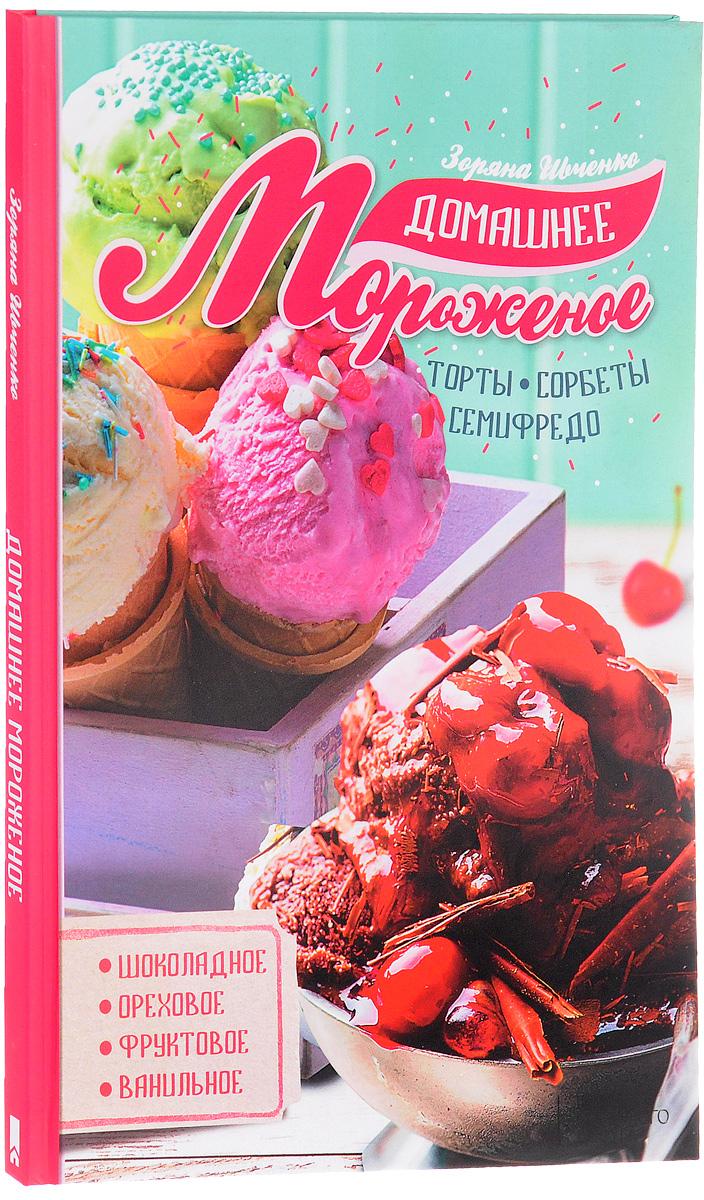 Зоряна Ивченко Домашнее мороженое