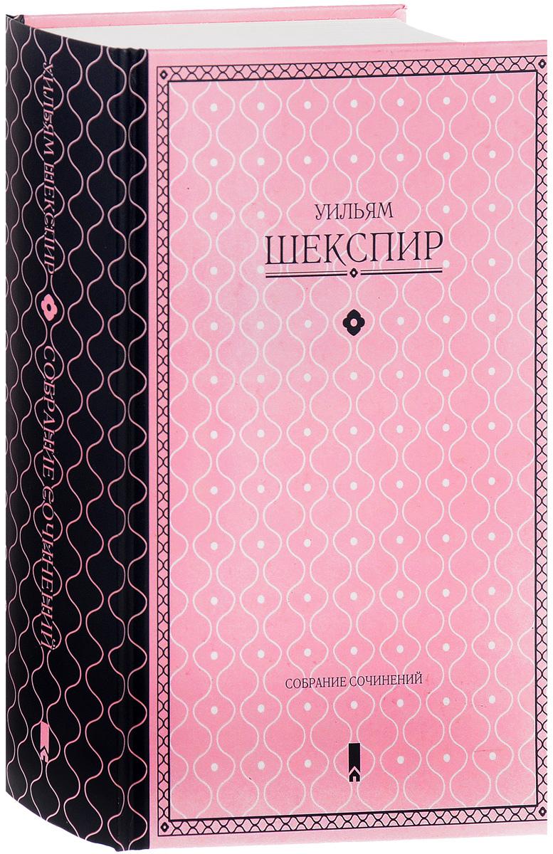Уильям Шекспир Уильям Шекспир. Собрание сочинений