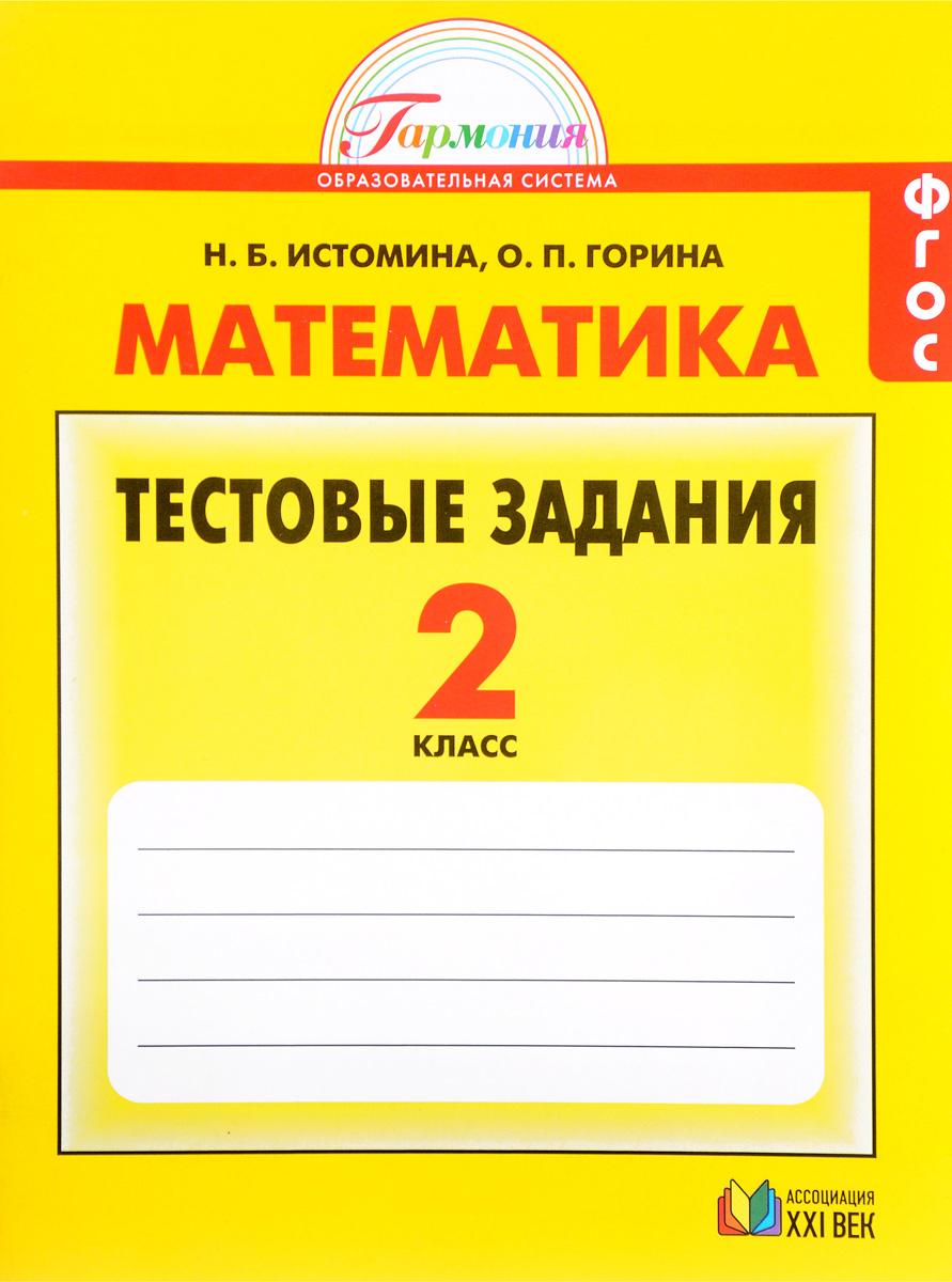 Н. Б. Истомина, О. П. Горина Математика. 2 класс. Тестовые задания
