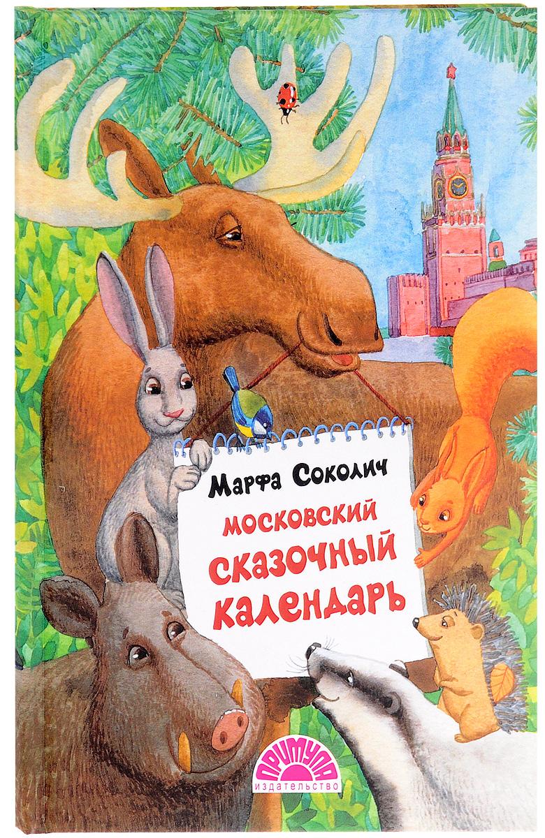 Марфа Соколич Московский сказочный календарь календарь животных по годам