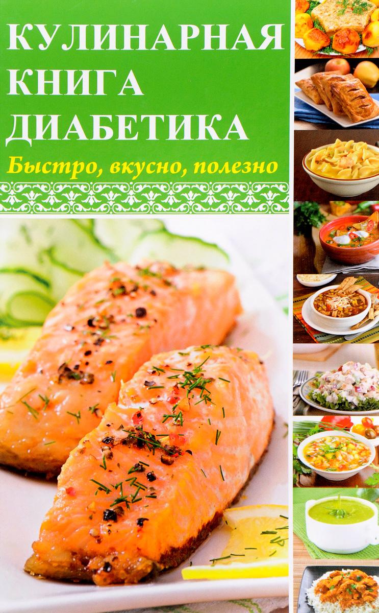 М. А. Константинов Кулинарная книга диабетика. Быстро, вкусно, полезно