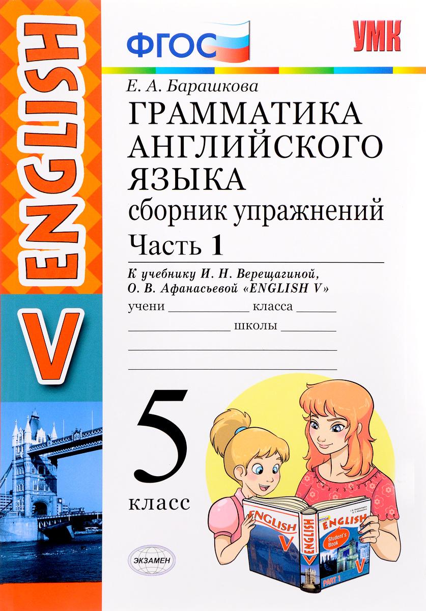 Е. А. Барашкова Английский язык. 5 класс. Грамматика. Сборник упражнений. В 2 частях. Часть 1. К учебнику И. Н. Верещагиной, О. В. Афанасьевой