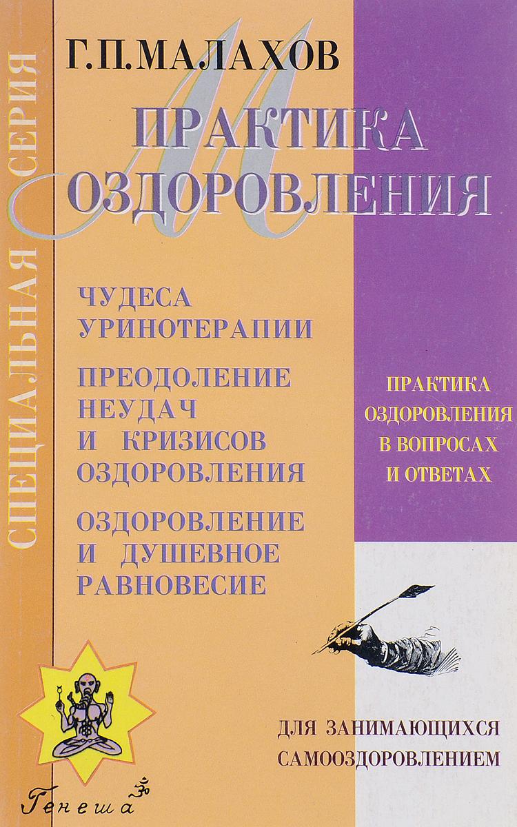 Г. П. Малахов Практика оздоровления в вопросах и ответах. Книга 5