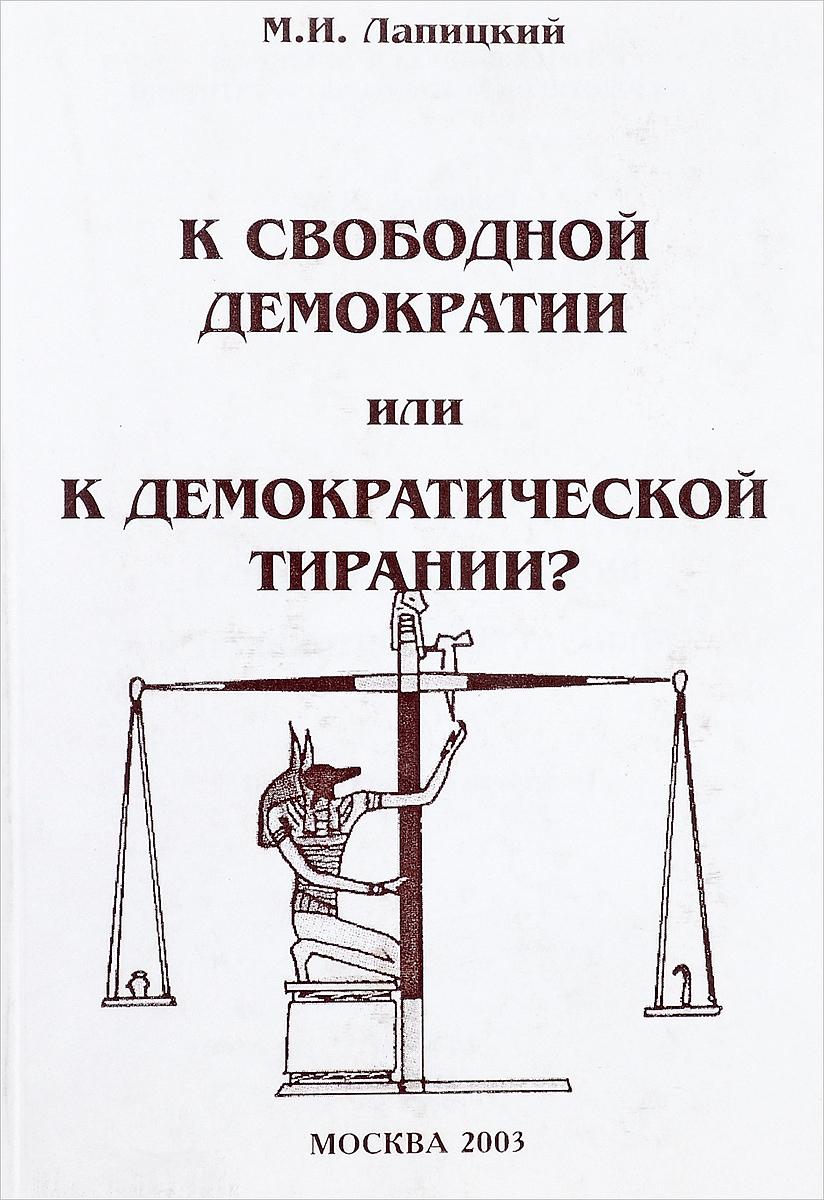 М. И. Лапицкий К свободной демократии или к демократической тирании? г в гивишвили от тирании к демократии эволюция политических институтов