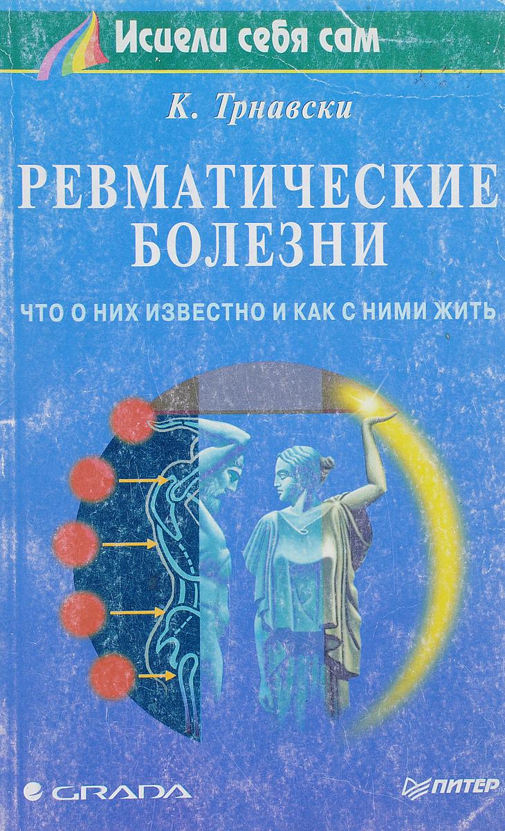 К. Трнавски Ревматические болезни. Что о них известно и как с ними жить