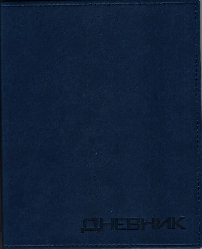 Бриз Дневник школьный Вивелла 48 листов цвет синий цена и фото