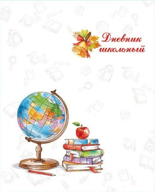 """Феникс+ Дневник школьный """"Глобус на белом"""""""