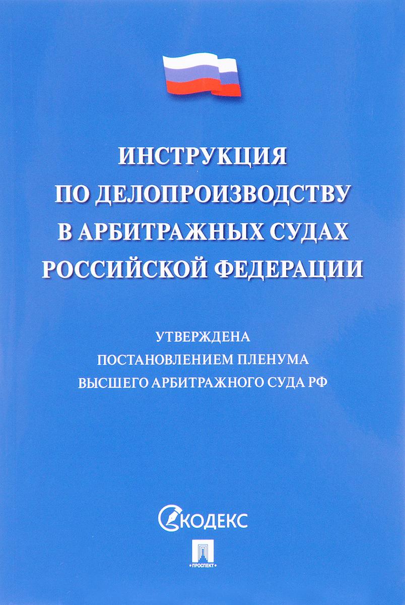 Система арбитражных судов включает в себя