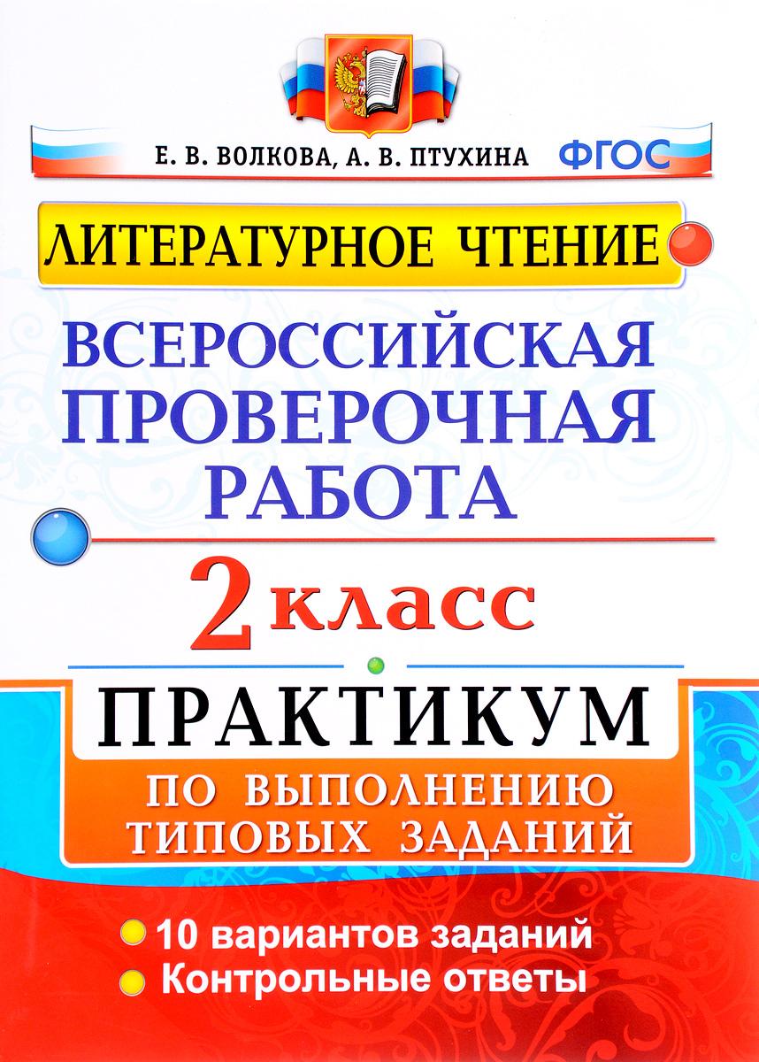 Е. В. Волкова, А. В. Птухина Литературное чтение. 2 класс. Всероссийская проверочная работа. Практикум по выполнению типовых заданий волкова е бахтина с математика всероссийская проверочная работа 2 класс практикум по выполнению типовых заданий