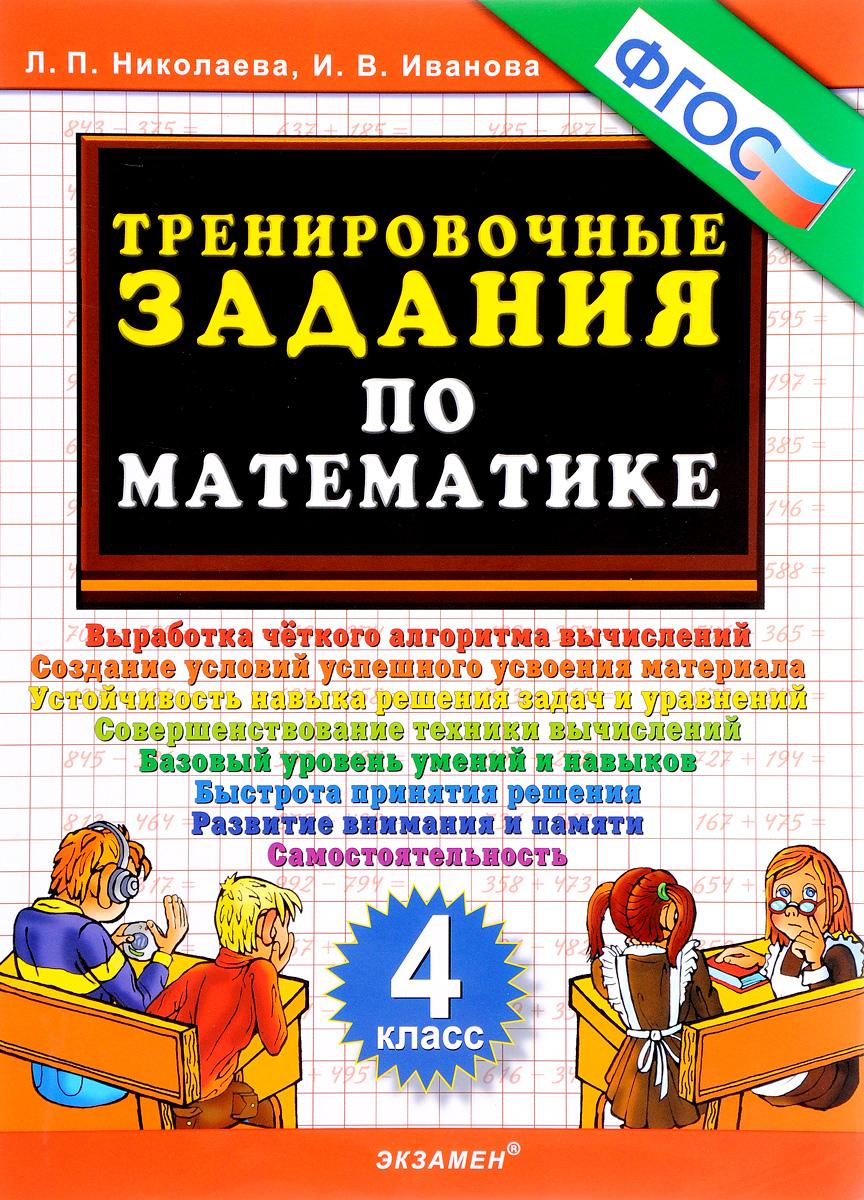 Л. П. Николаева, И. В. Иванова Математика. 4 класс. Тренировочные задания