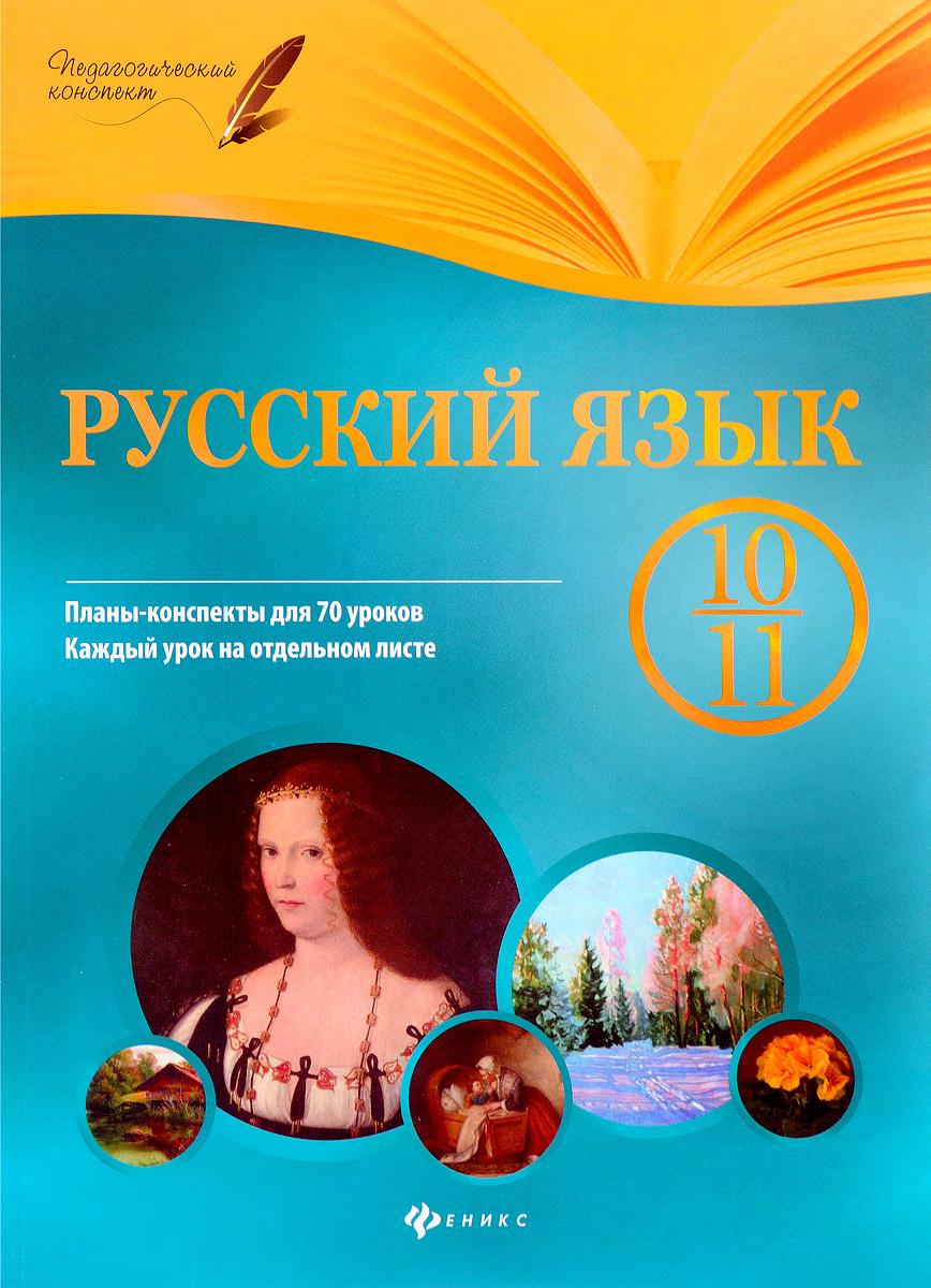Г. Е. Фефилова, И. Л. Челышева Русский язык. 10-11 класс. Планы-конспекты уроков