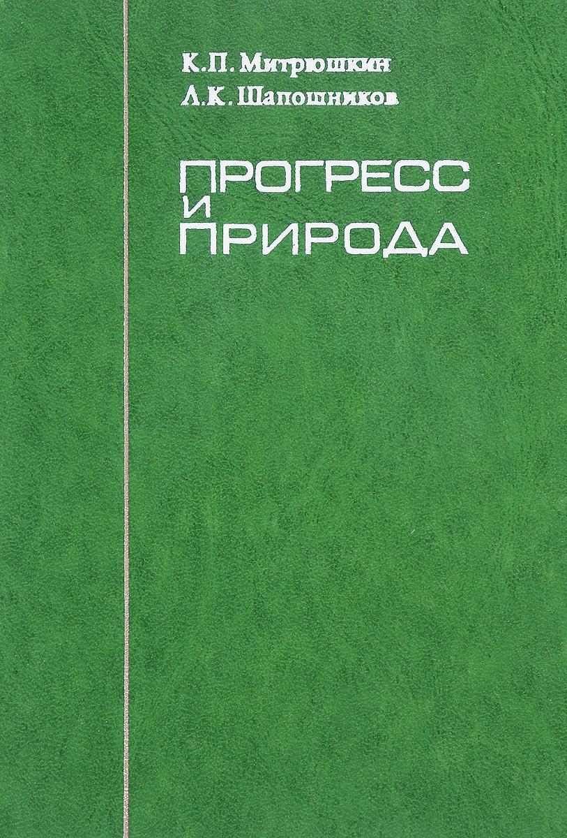 Митрюшкин К.,Шапошников Л. Прогресс и природа александр шапошников adobe indesign 2 0 издателю
