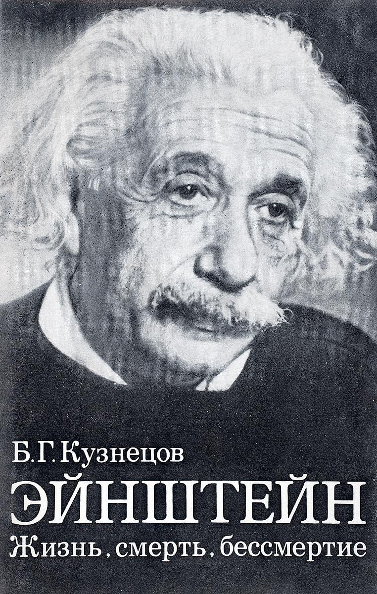 Кузнецов Б.Г. Эйнштейн. Жизнь, смерть, бессмертие