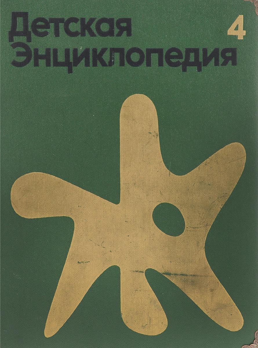 Детская энциклопедия. Том 4. Растение и животные