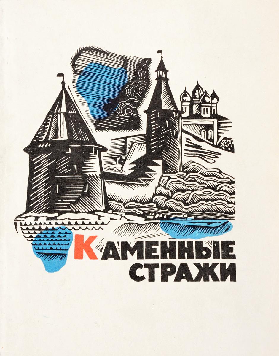Алешковский М. Каменные стражи