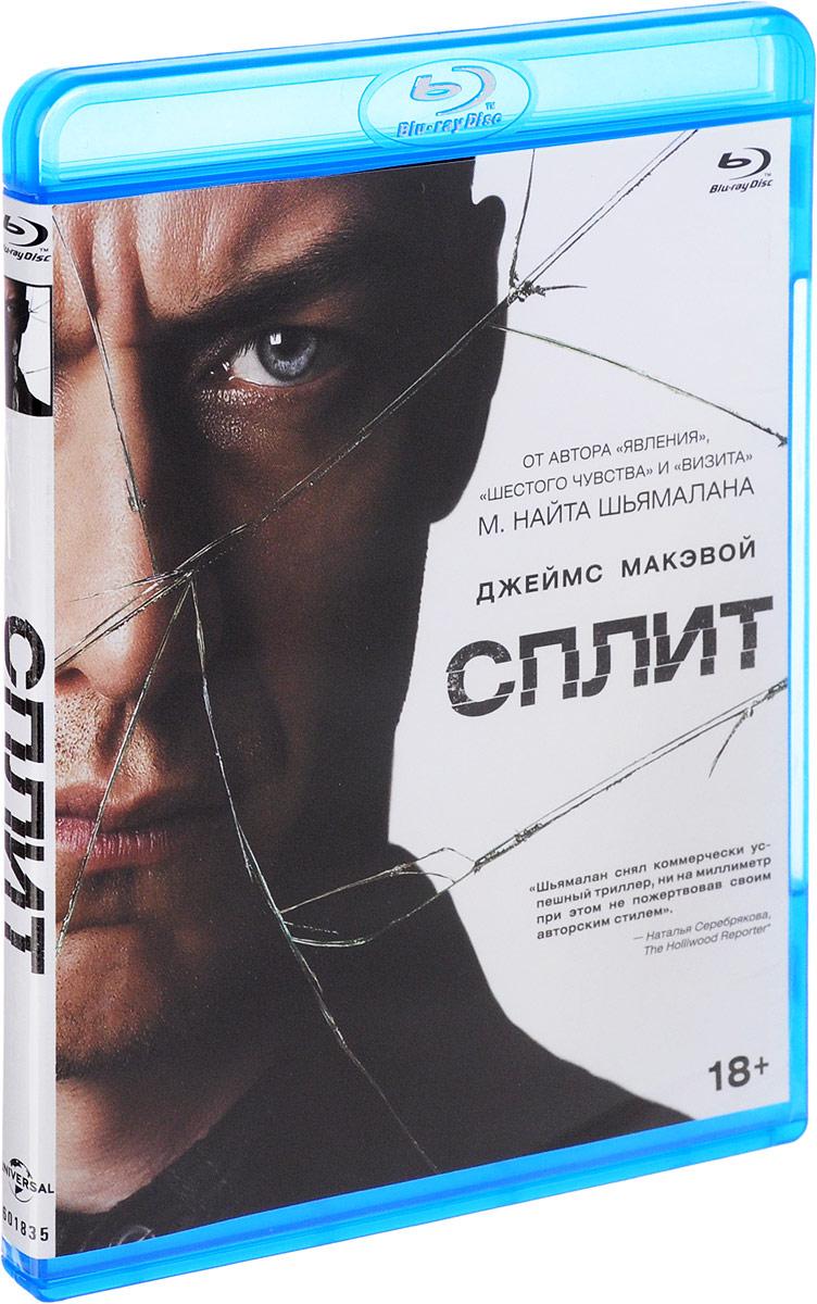 Сплит (Blu-ray)